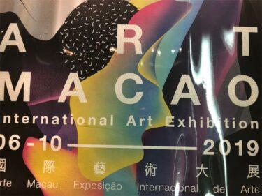 【アートマカオ2019】マカオ美術館に芸術作品が勢ぞろい