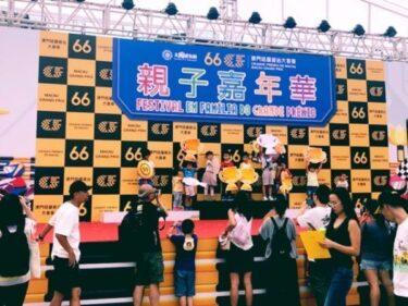 マカオGP記念!子連れに大人気のイベント・親子カーニバル