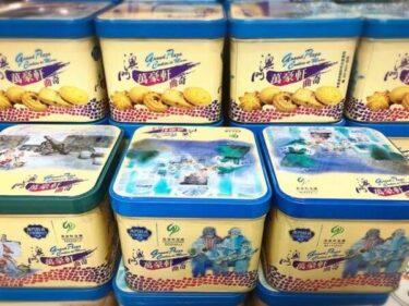【マカオ土産】本当においしい洋風クッキーのおすすめ5選