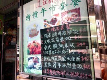 茶餐廳(チャーチャンテン)での食事に役立つ広東語