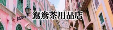オンラインショップ「鴛鴦茶用品店」オープン!割引クーポンをご用意