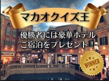 オンライン企画マカオクイズに正解して豪華ホテル宿泊をプレゼント!