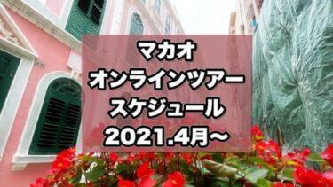 マカオのオンラインツアースケジュールまとめ2021年4月~