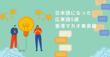日本語になった広東語5選【香港マカオ美食編】