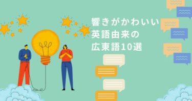 響きが可愛い英語由来の広東語10選