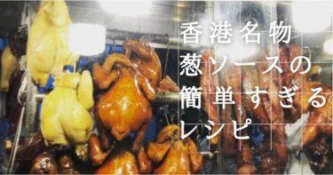 絶品香港ねぎソース姜葱油!簡単すぎるずぼらレシピ