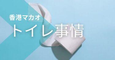 【海外旅行】香港マカオ気になるトイレ事情