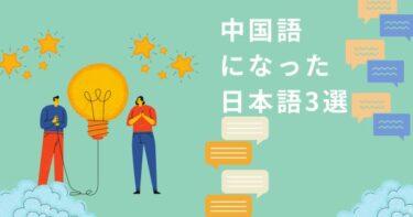 中国語になった日本語3選