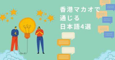 旅行に役立つ?香港マカオで通じる日本語4選【下ネタ注意】