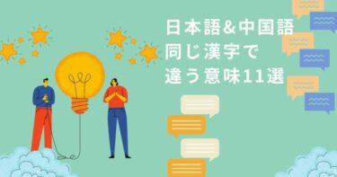日本語と中国語・広東語同じ漢字で違う意味の言葉11選【下ネタ注意】