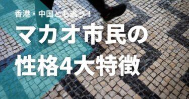 香港や中国とも違う!マカオ人の性格の特徴4つ