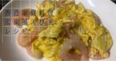 簡単すぎる本場香港家庭料理レシピ!材料2つだけ広東風えび玉