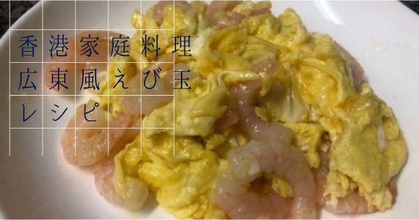 香港 レシピ 簡単