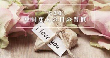 【520】中国恋人たちのイベント!意味と風習・マカオの習慣