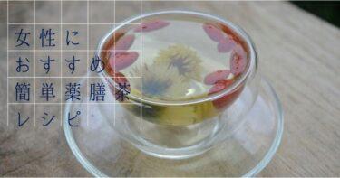 女性におすすめ!クコの実となつめの簡単薬膳茶レシピ