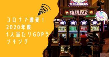 コロナ禍で大荒れ!マカオ急落!世界のGDP国別ランキング2020