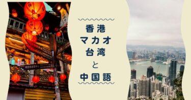 香港マカオ台湾は国?中国語は通じる?