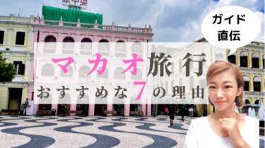 マカオ旅行がおすすめな理由7選【現地在住日本人ガイド】