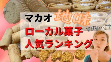 マカオ在住日本人ガイドおすすめ人気お土産ローカル菓子ベスト6