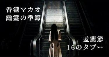 香港マカオ中国のお盆「盂蘭節」のタブー16