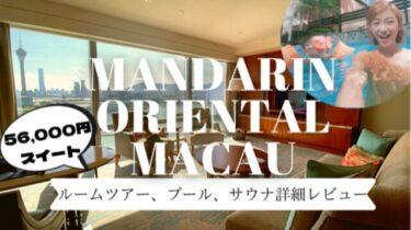 マンダリンオリエンタルマカオ極上スイートステイケーション【ホテルレビュー】