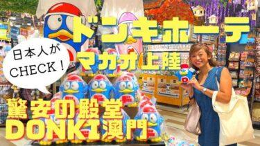 ドンキホーテマカオ1号店オープン安い?高い?日本ロスで人気爆発!